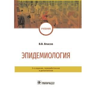 Эпидемиология : учебник 3-е изд. В. В. Власов 2021 (Гэотар)