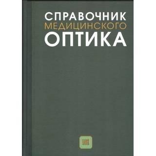 Справочник медицинского оптика Е.Г.Тибилов 2020 г. (gl)