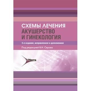 Схемы лечения. Акушерство и гинекология под ред. В. Н. Серова 2021 (Гэотар)