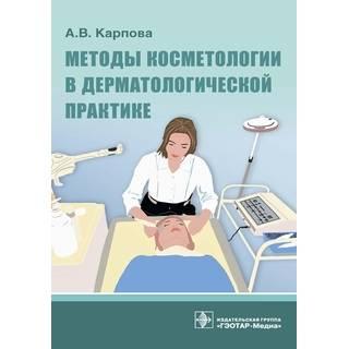 Методы косметологии в дерматологической практике А. В. Карпова 2021 (Гэотар)