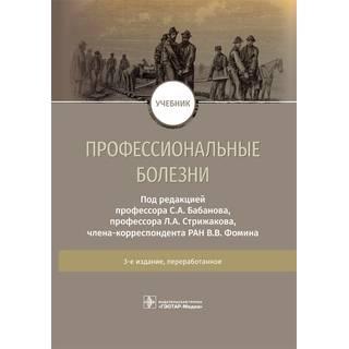 Профессиональные болезни под ред. С. А. Бабанова, Л. А. Стрижакова, В. В. Фомина 2021 (Гэотар)