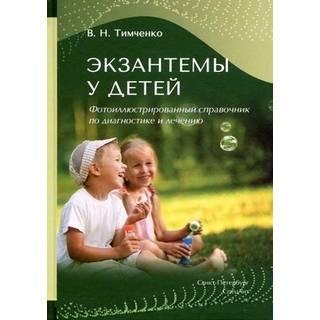Экзантемы у детей. Тимченко 2021 г. (СпецЛит)