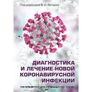 Диагностика и лечение новой коронавирусной инфекции Вечорко 2020 г. (Практика)