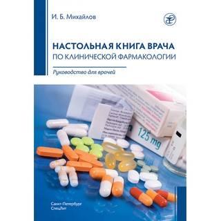 Настольная книга врача по клиничекой фармакологии Михайлов И.Б. 2021 г. (СпецЛит)