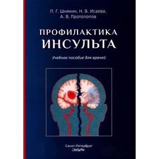 Профилактика инсульта Шнякин 2020 г. (СпецЛит)