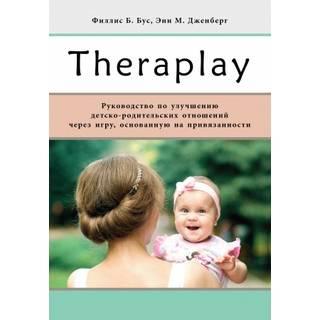 Тераплэй: Руководство по улучшению детско-родительских отношений через игру, основанную на привязанности Филлис 2021 г. (Теревинф)