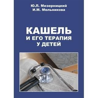 Кашель и его терапия у детей. Мизерницкий Ю.Л. 2020 г. (Медпрактика-М)