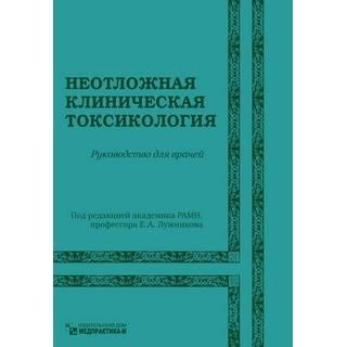 Неотложная клиническая токсикология Лужников Е.А. 2007 г. (Медпрактика-М)