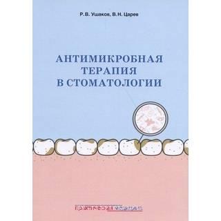 Антимикробная терапия в стоматологии. Принципы и алгоритмы Ушаков Р.В., Царёв В.Н. 2019 г (Практическая медицина)