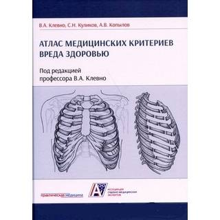 Атлас медицинских критериев вреда здоровью. 2-е изд Клевно В.А., Куликов С.Н., Копылов А.В. 2021 г (Практическая медицина)