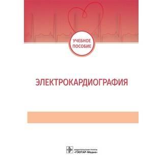 Электрокардиография : учебное пособие Н. И. Волкова, И. С. Джериева, А. Л. Зибарев 2021 (Гэотар)