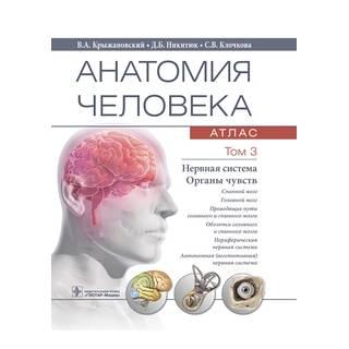 Анатомия человека : атлас в 3 т. Т. 3. Нервная система. Органы чувств В. А. Крыжановский, Д. Б. Никитюк, С. В. Клочкова 2021 г. (Гэотар)