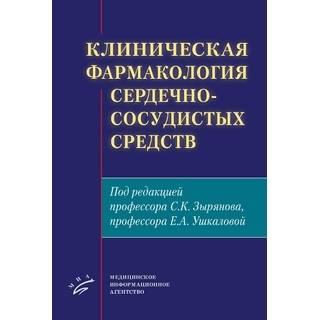 Клиническая фармакология сердечно-сосудистых средств. С.К. Зырянов, Е.А. Ушкалова 2021 г. (МИА)