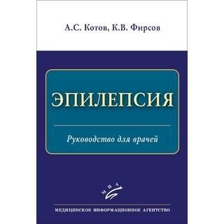 Эпилепсия : Руководство для врачей А.С. Котов, К.В. Фирсов 2021 г. (МИА)