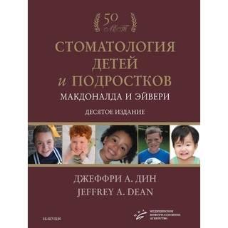 Стоматология детей и подростков Макдоналда и Эйвери 2021 г. (МИА)