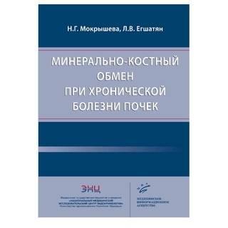 Минерально-костный обмен при хронической болезни почек. Мокрышева Н.Г. Егшатян Л.В. 2020 г. (МИА)