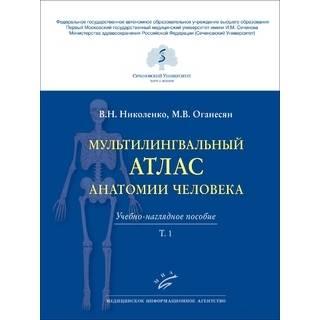 Мультилингвальный атлас анатомии человека. т 1 Николенко В.Н. Оганесян М.В. 2021 г. (МИА)