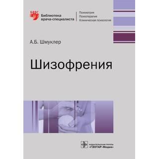 Шизофрения. (Серия «Библиотека врача-специалиста») Шмуклер А.Б. 2021 г. (Гэотар)