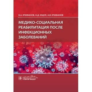 Медико-социальная реабилитация после инфекционных заболеваний. В. А. Епифанов 2020 (Гэотар)