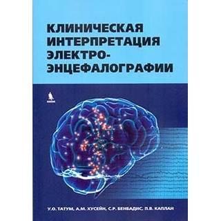 Клиническая интерпретация электроэнцефалографии. Татум 2020 г. (Бином)