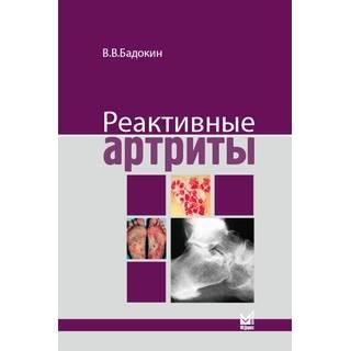 Реактивные артриты. Урогенитальные и постэнтероколитические. Бадокин В.В 2021 г. (МЕДпресс)