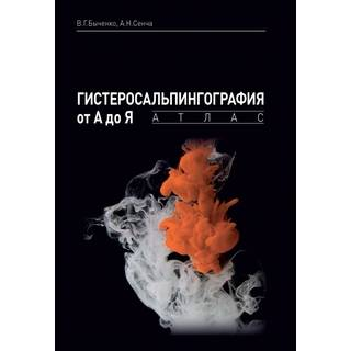 Гистеросальпингография от А до Я: атлас. Быченко В.Г., А.Н.Сенча. 2020 г. (МЕДпресс)
