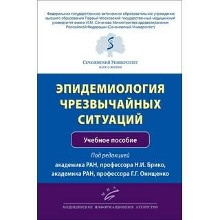 Эпидемиология чрезвычайных ситуаций. Брико Н.И. 2020 г. (МИА)