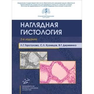 Наглядная гистология. Гарстукова Л.Г. 2021 г. (МИА)