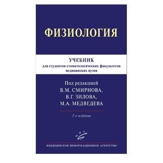 Физиология : Учебник для студентов стоматологических факультетов медицинских вузов Смирнов В.М. 2020 г. (МИА)