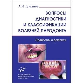 Вопросы диагностики и классификации болезней пародонта. Проблемы и решения. Грудянов А.И. 2021 г. (МИА)