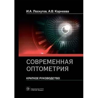 Современная оптометрия : краткое руководство И. А. Лоскутов, А. В. Корнеева 2021 г. (Гэотар)