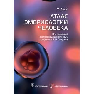 Атлас эмбриологии человека У. Дрюс 2022 г. (Гэотар)