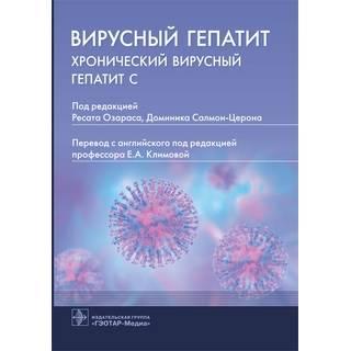 Вирусный гепатит: хронический вирусный гепатит С. Озарас, Салмон-Церон 2021 г. (Гэотар)