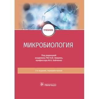 Микробиология: учебник. 2-е изд В. В. Зверев, М. Н. Бойченко 2022 г. (Гэотар)