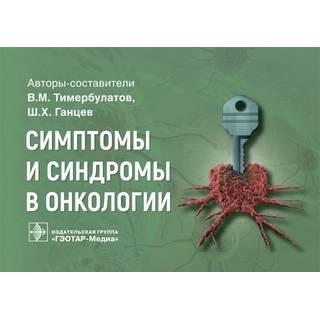 Симптомы и синдромы в онкологии : руководство В. М. Тимербулатов, Ш. Х. Ганцев 2021 г. (Гэотар)