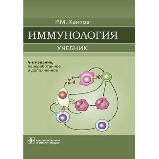Иммунология : учебник Р. М. Хаитов 2021 г. (Гэотар)