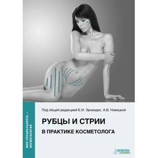 Рубцы и стрии в практике косметолога. Эрнандес 2021 г. (Косметика и медицина)
