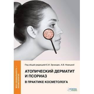 Атопический дерматит и псориаз в практике косметолога. Эрнандес 2021 г. (Косметика и медицина)