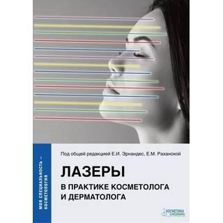 Лазеры в практике косметолога и дерматолога. Эрнандес 2021 г. (Косметика и медицина)