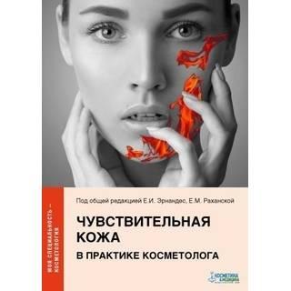 Чувствительная кожа в практике косметолога. Эрнандес 2021 г. (Косметика и медицина)