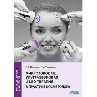 Микротоковая, ультразвуковая и LED-терапия в практике косметолога. Эрнандес 2021 г. (Косметика и медицина)