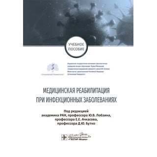 Медицинская реабилитация при инфекционных заболеваниях. Ю.В. Лобзин, Е Е. Ачкасов, Д.Ю. Бутко 2020 г. (Гэотар)